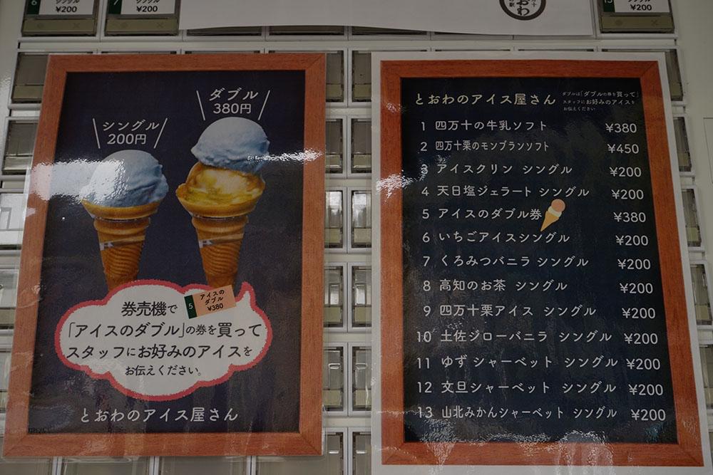 道の駅四万十とおわのアイス屋