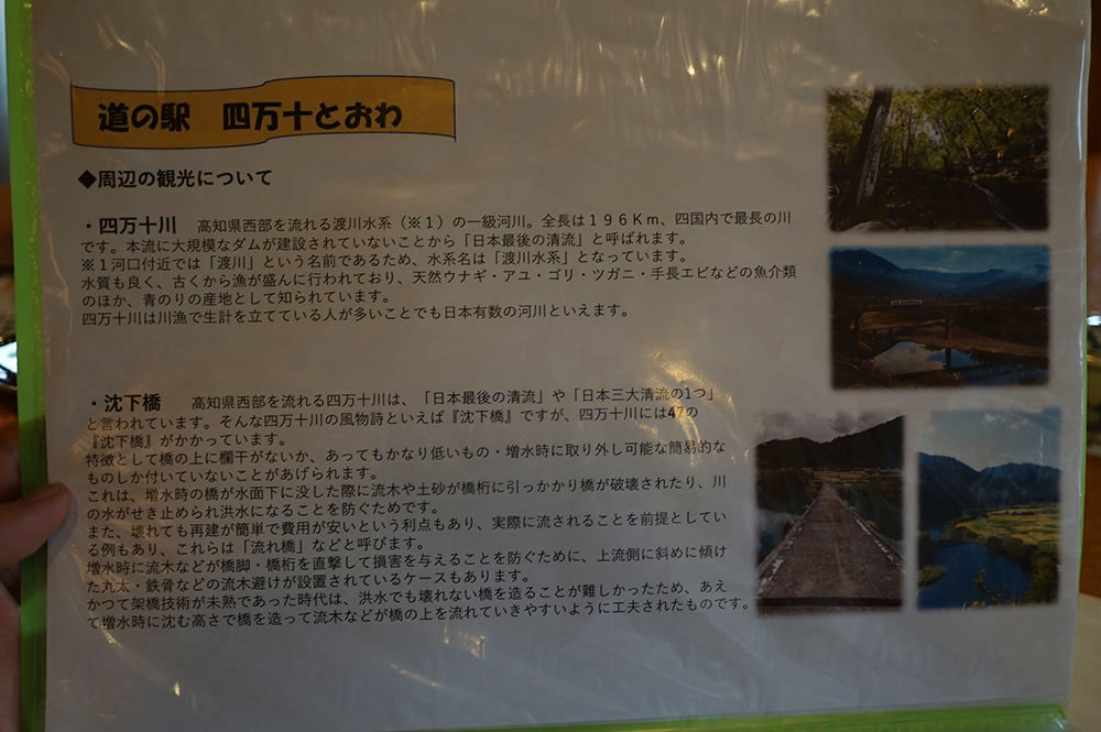 とおわ食堂の観光情報
