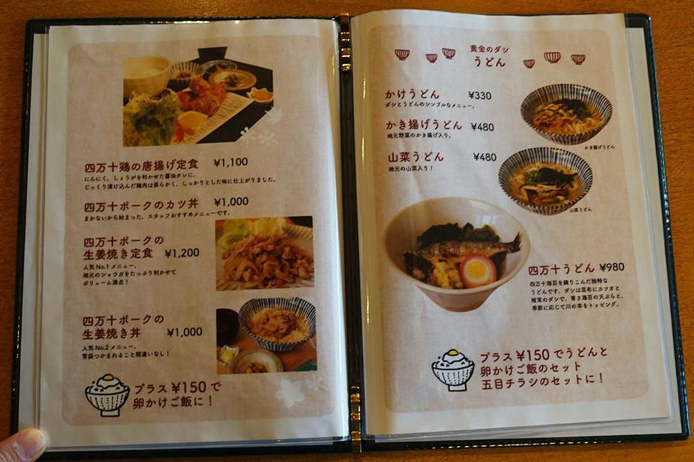 とおわ食堂の生姜焼き定食