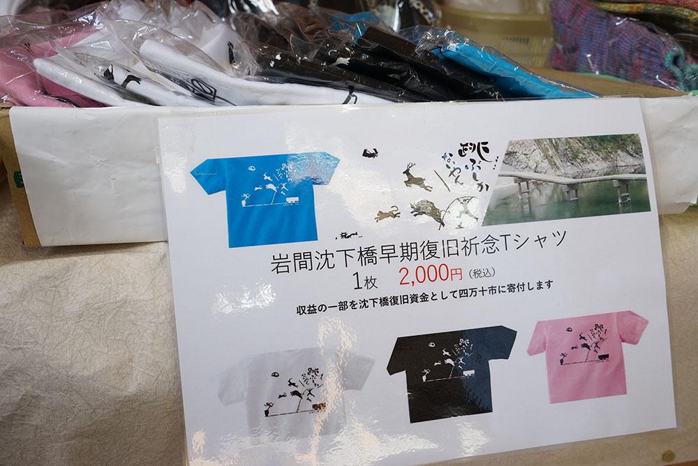 沈下橋Tシャツ