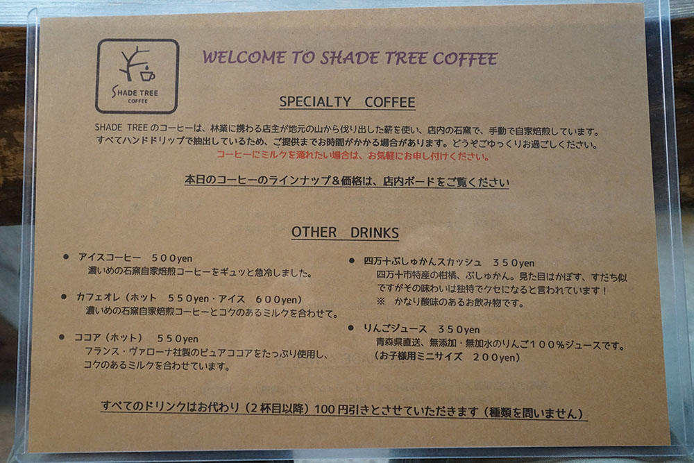 SHADE TREE COFFEE メニュー