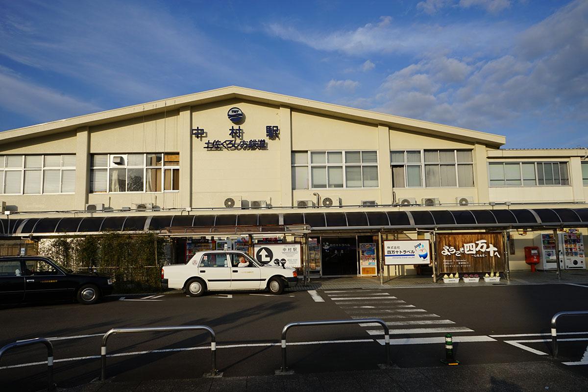 中村駅の外観