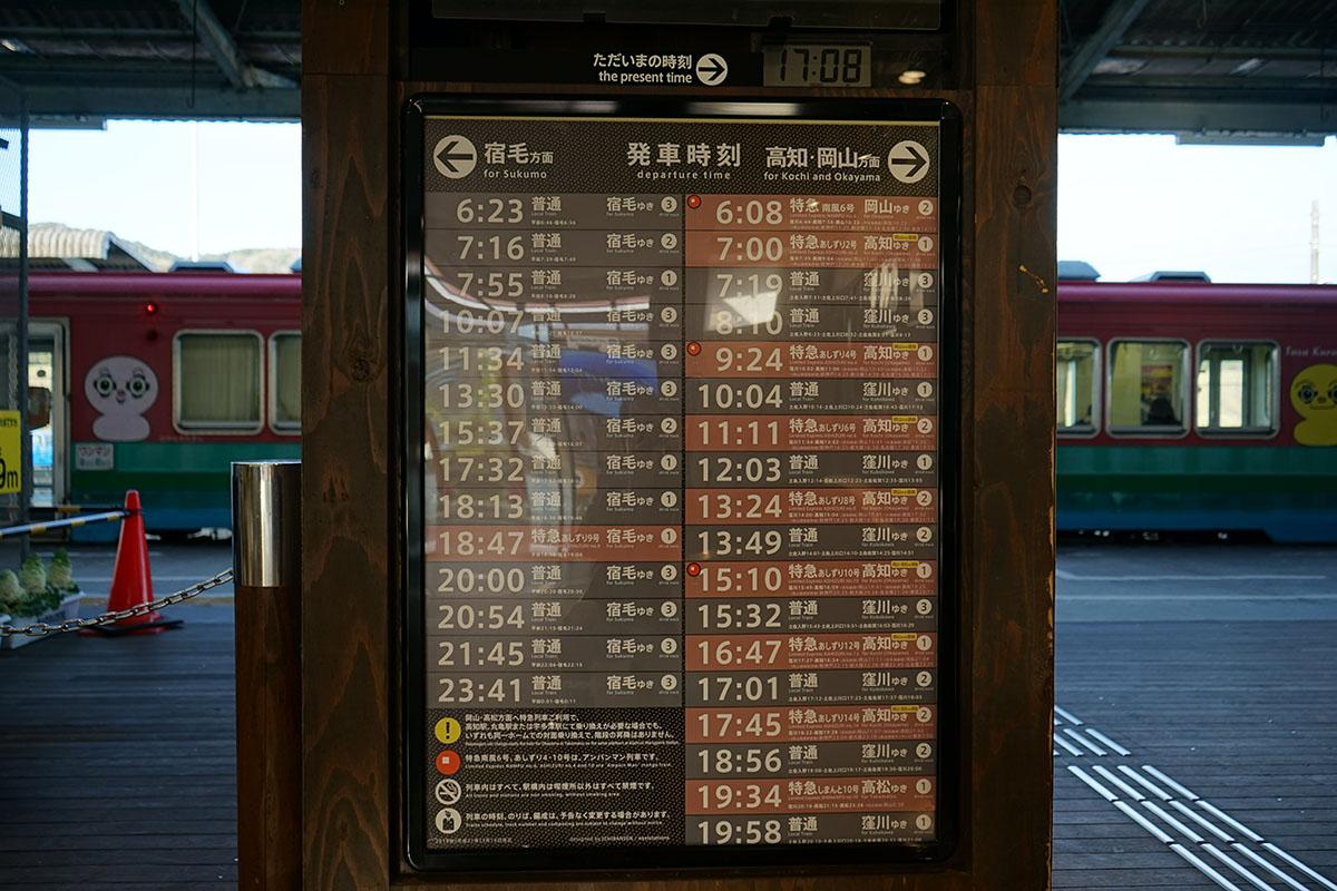 中村駅の時刻表