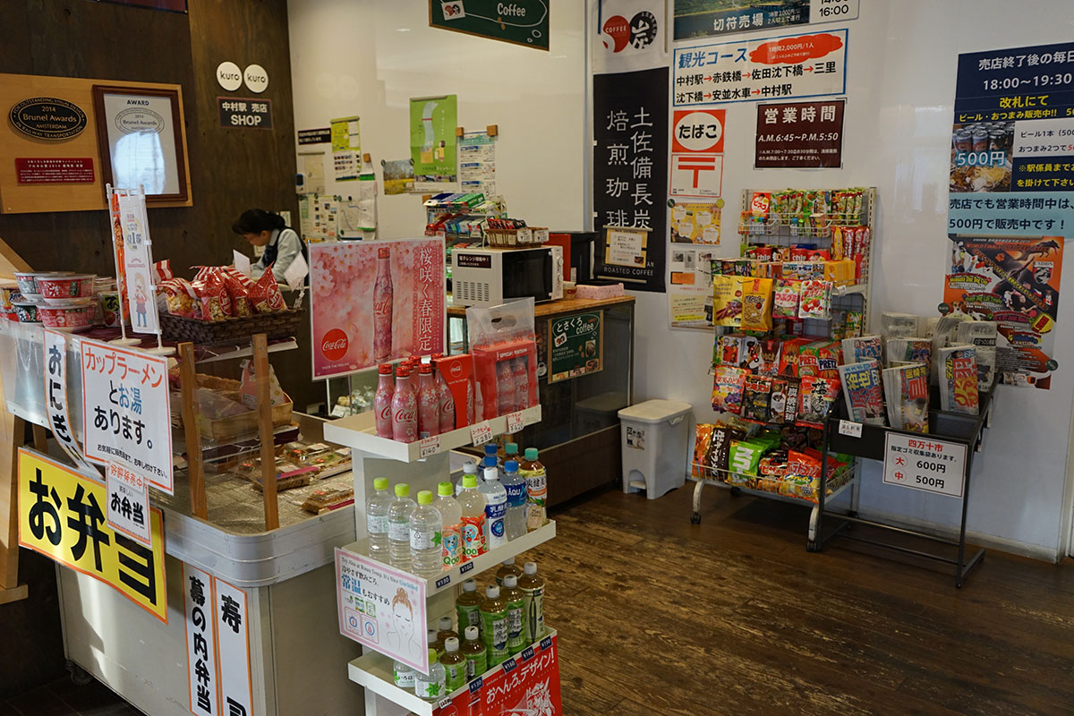 中村駅の売店