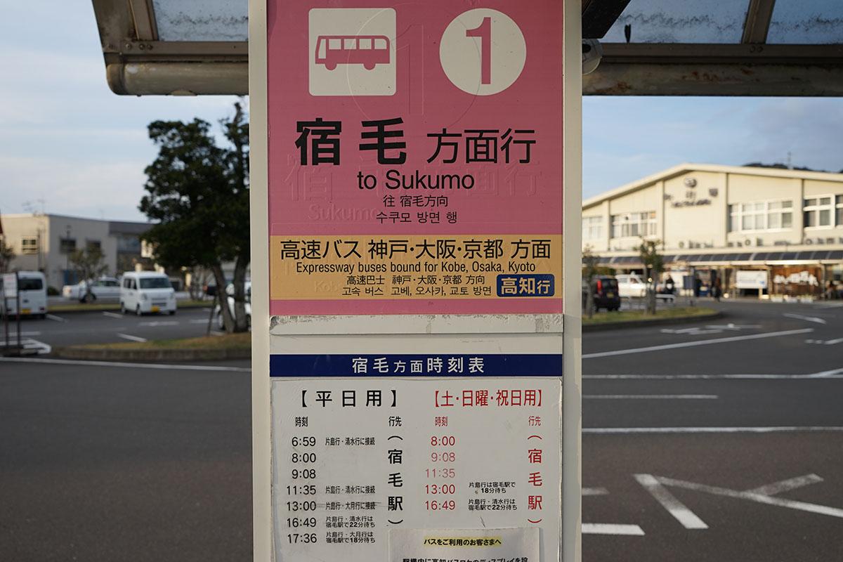 中村駅のバス乗り場