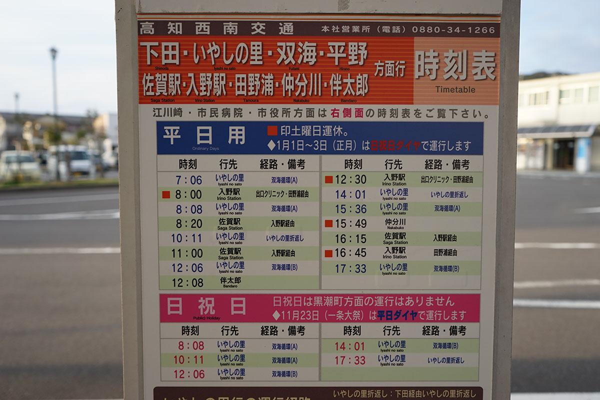 中村駅のバス