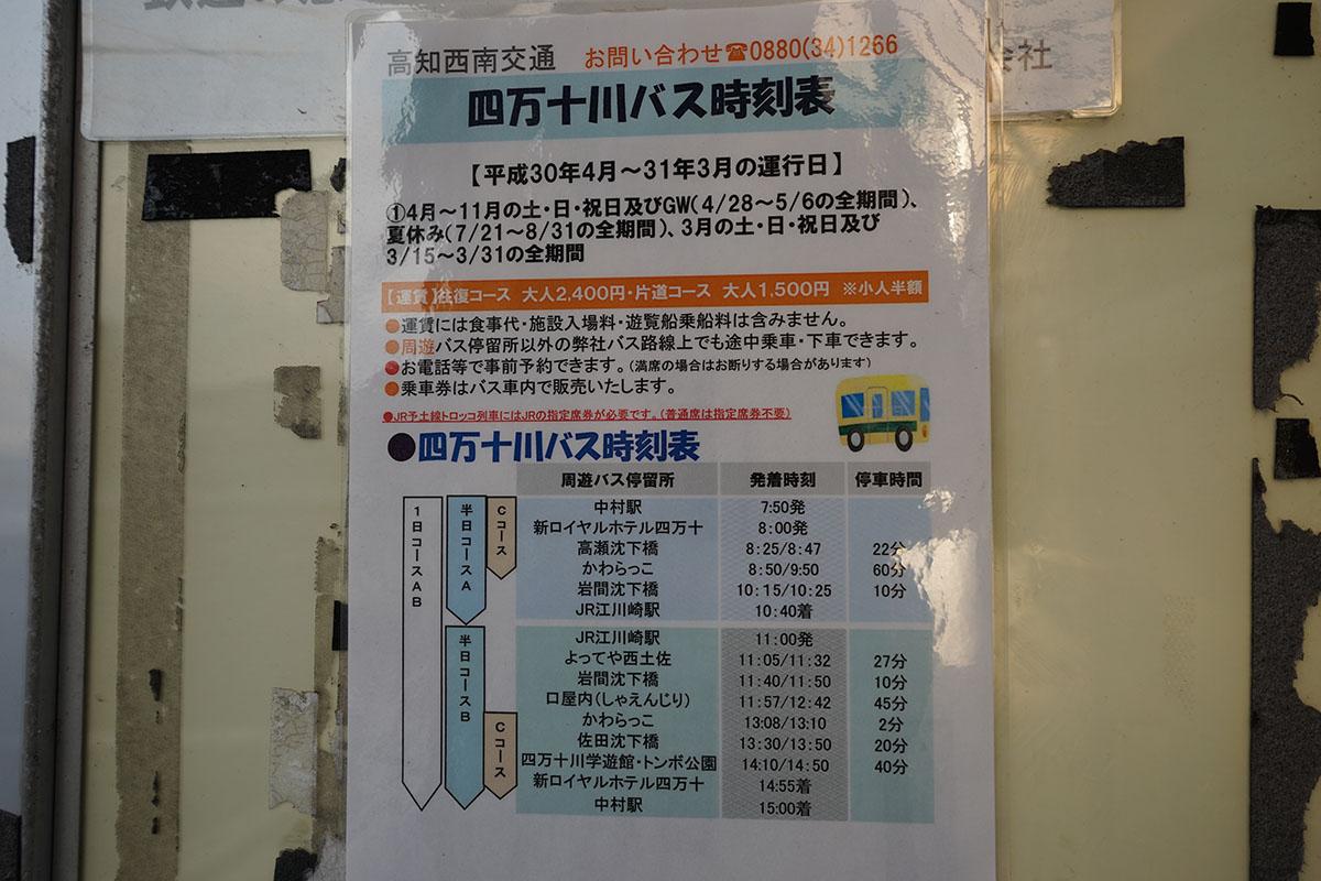 中村駅の川バス