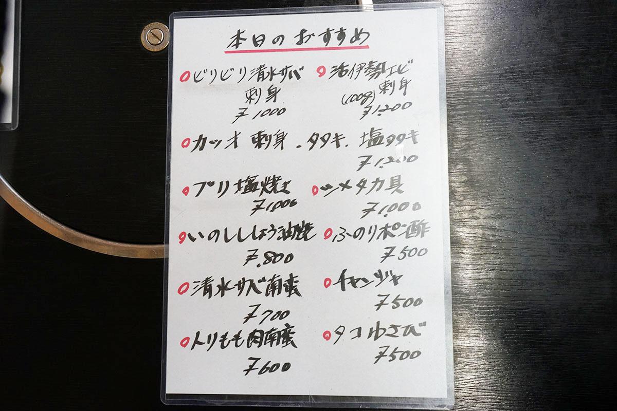 居酒屋ちきちん メニュー
