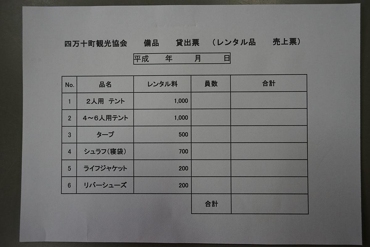 四万十川 川遊び公園 ふるさと交流センターのレンタル