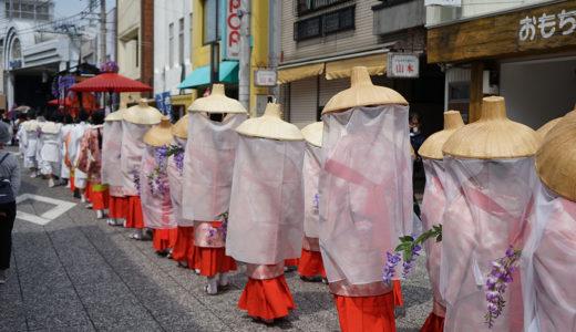 【土佐一條公家行列「藤祭り」】が想像以上の迫力で面白かった