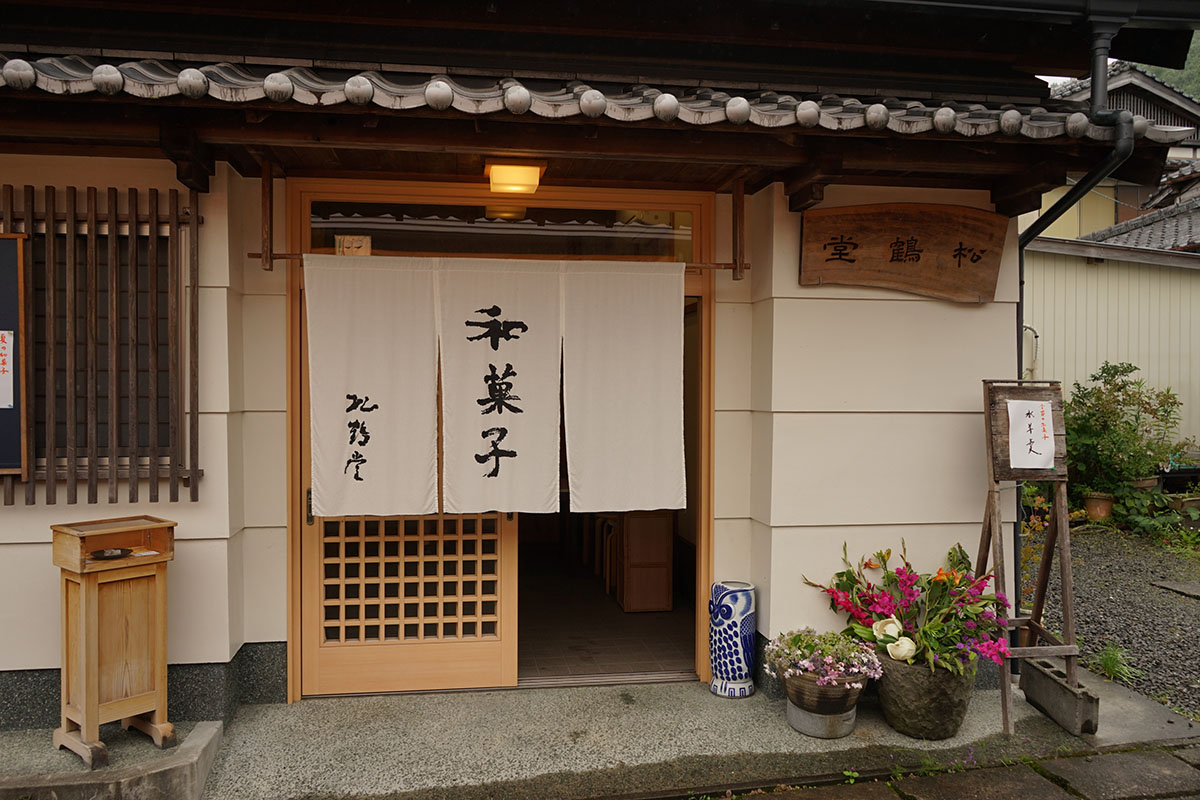 松鶴堂の入り口