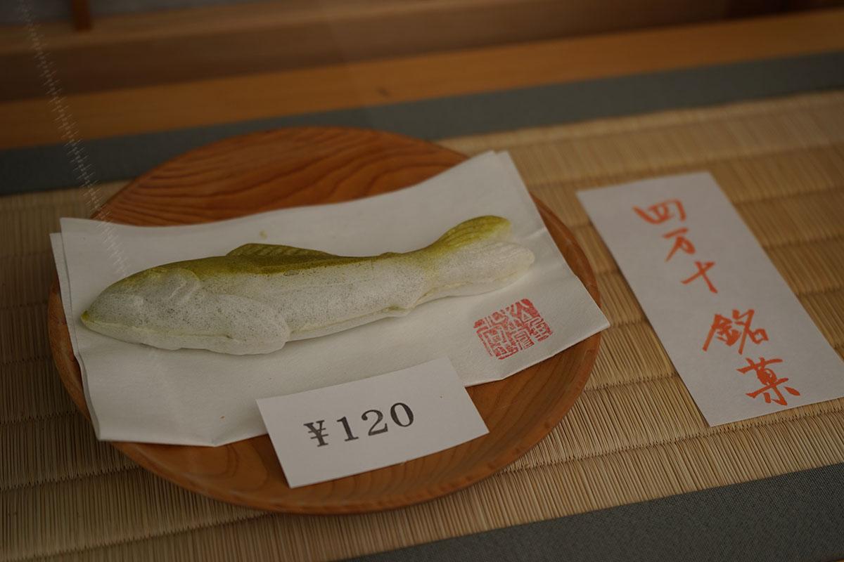 松鶴堂の鮎のかほり