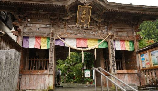 【岩本寺】四国遍路37番札所の歴史と暖かさを感じる