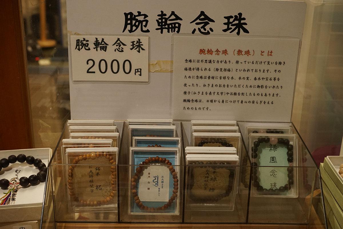 岩本寺の腕輪念珠