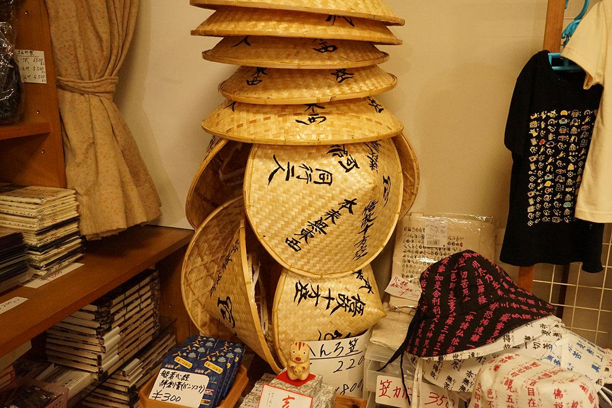岩本寺のへんろ笠