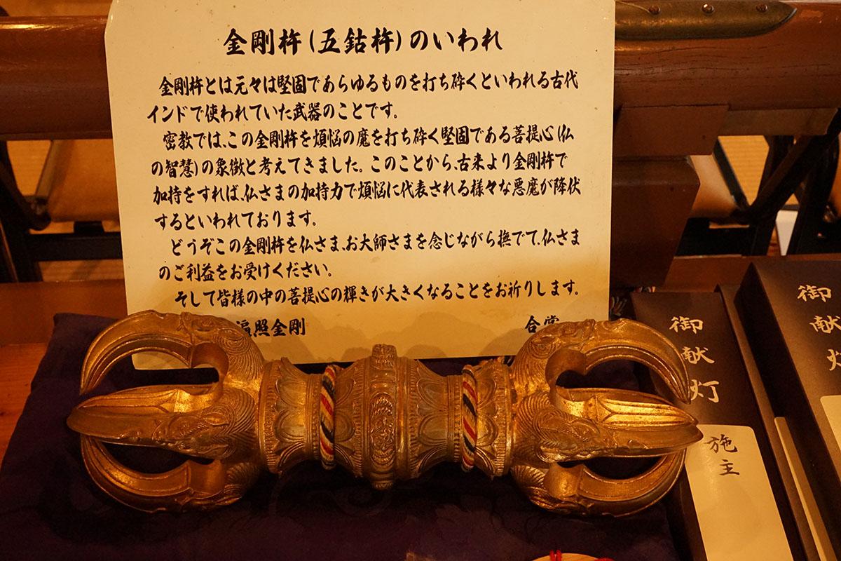 岩本寺の金剛杵