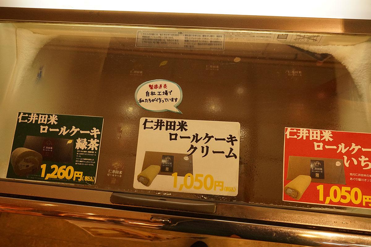 仁井田米ロールケーキ