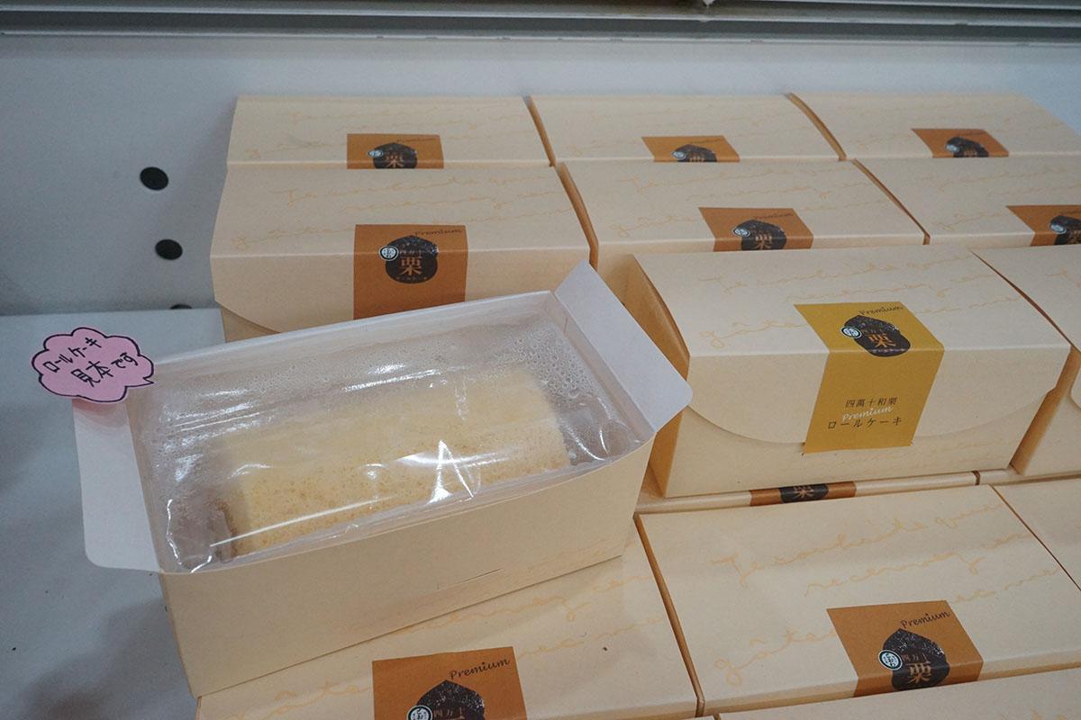 四万十の和栗ロールケーキ
