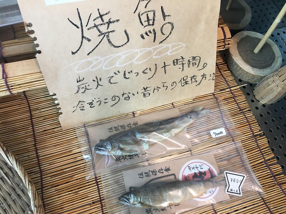 鮎市場の焼鮎(やきあゆ)