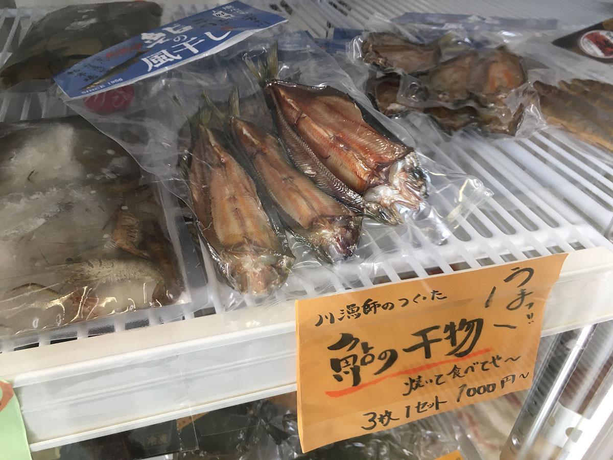 西土佐鮎市場の鮎の干物