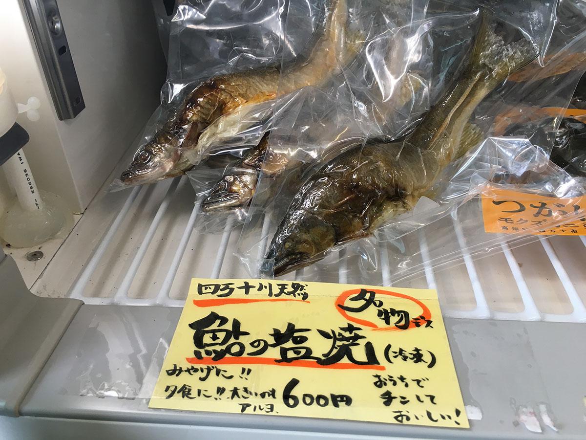 鮎市場の鮎の塩焼