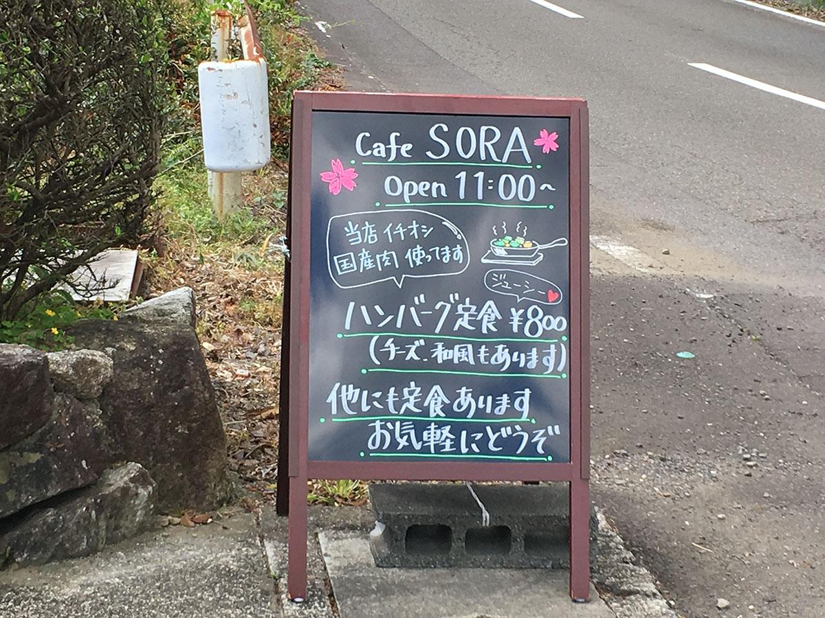 ペンションひらの(喫茶SORA)の入り