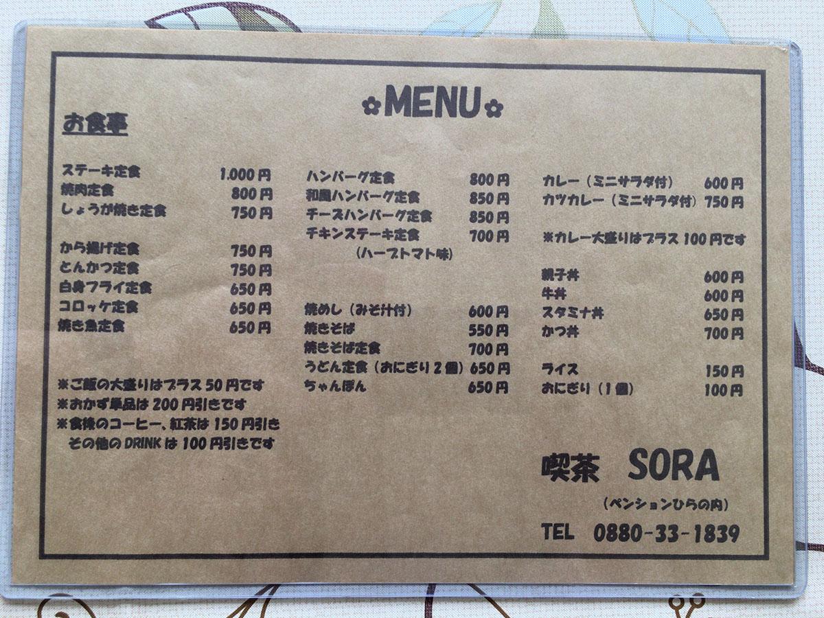 喫茶SORAのメニュー
