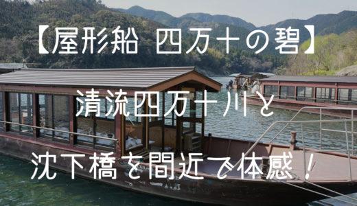 【屋形船 四万十の碧】清流四万十川と沈下橋を間近で体感!
