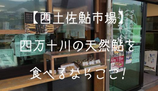 【西土佐鮎市場】四万十川の天然鮎を食べたいならここに行くべし!!