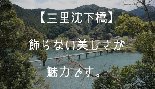 【三里沈下橋】牧歌的雰囲気がただよう、飾らない美しさが魅力の沈下橋