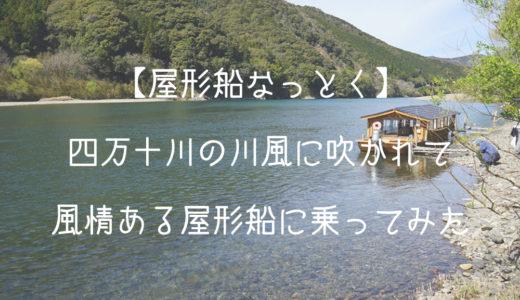 【屋形船なっとく】四万十川の川風に吹かれて、風情ある屋形船に乗ってみませんか?
