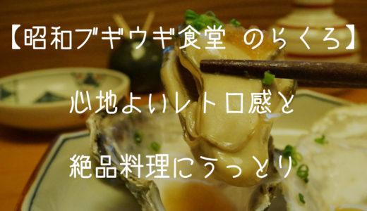 【昭和ブギウギ食堂 のらくろ】心地よいレトロ感と絶品料理にうっとり