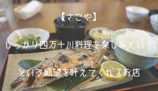【さこや】しっかり四万十川料理を楽しみたい!という願望を叶えてくれるお店